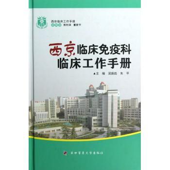 西京临床免疫科临床工作手册(精)/西京临床工作手册