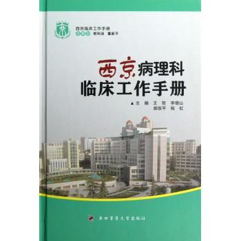 西京病理科临床工作手册(精)/西京临床工作手册