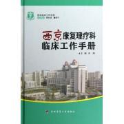 西京康复理疗科临床工作手册(精)/西京临床工作手册