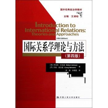 国际关系学理论与方法(第4版国外经典政治学教材)