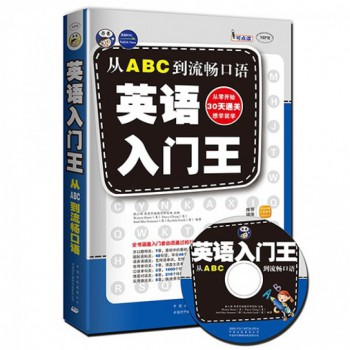 英语入门王(附光盘从ABC到流畅口语)