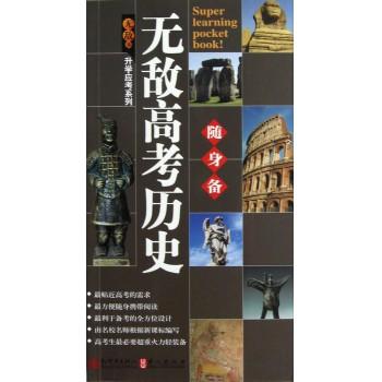**高考历史随身备/升学应考系列
