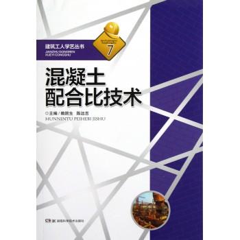 混凝土配合比技术/建筑工人学艺丛书