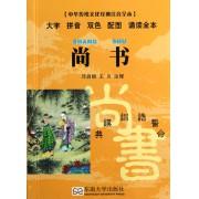 尚书(中华传统文化经典注音全本)