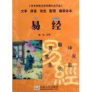 易经(中华传统文化经典注音全本)