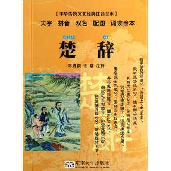 楚辞(中华传统文化经典注音全本)