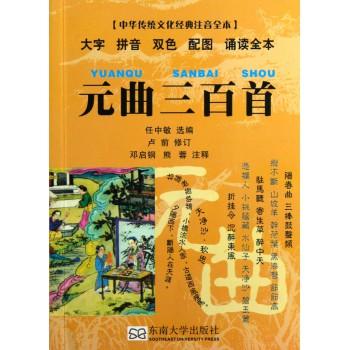 元曲三百首(中华传统文化经典注音全本)