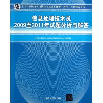 信息处理技术员2009至2011年试题分析与解答(全国计算机技术与软件专业技术资格水平考试指定用书)