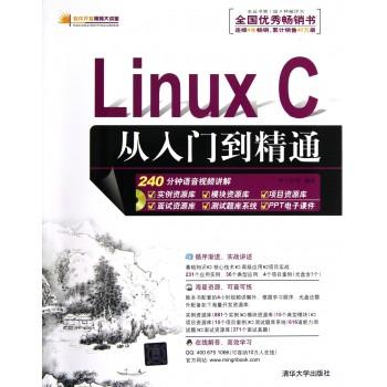 Linux C从入门到精通(附光盘)/软件开发视频大讲堂