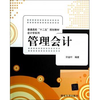 管理会计(普通高校十二五规划教材)/会计学系列