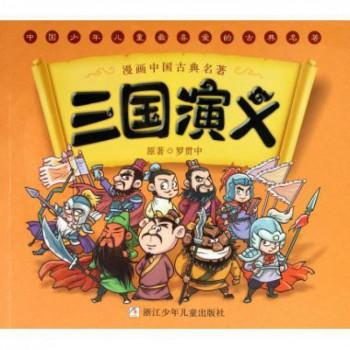 三国演义/漫画中国古典名*
