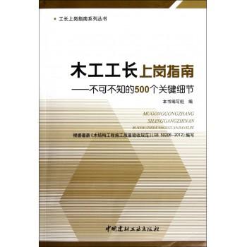 木工工长上岗指南--不可不知的500个关键细节/工长上岗指南系列丛书