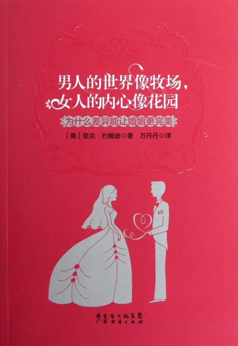 男人的世界像牧场女人的内心像花园(为什么差异能让婚姻完