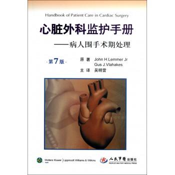 心脏外科监护手册--病人围手术期处理(第7版)