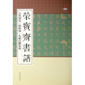 荣宝斋书谱(古代部分欧阳询九成宫醴泉铭)