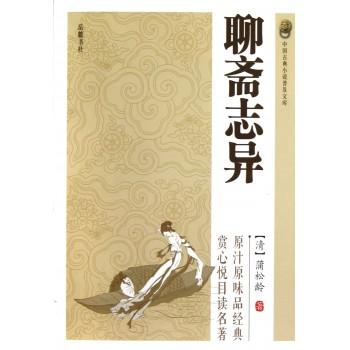 聊斋志异/中国古典小说普及文库