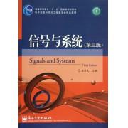 信号与系统(第3版电子信息科学与工程类专业精品教材)