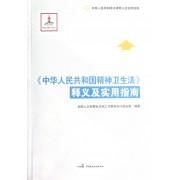 中华人民共和国精神卫生法释义及实用指南(中华人民共和国法律释义及实用指南)