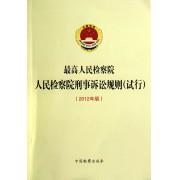 最高人民检察院人民检察院刑事诉讼规则(试行2012年版)