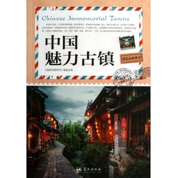 中国魅力古镇/国家地理系列