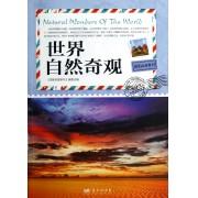 世界自然奇观/国家地理系列