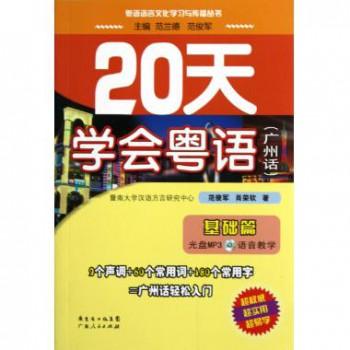20天学会粤语(附光盘广州话基础篇)/粤语语言文化学习与传播丛书
