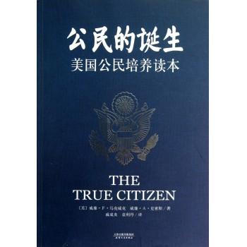 公民的诞生(美国公民培养读本)