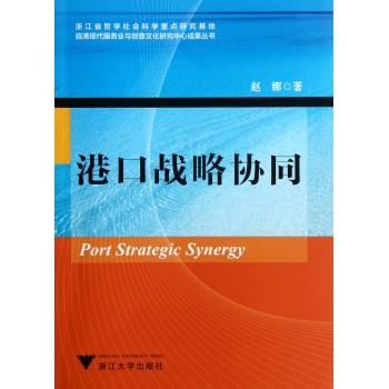 港口战略协同/临港现代服务业与创意文化研究中心成果丛书