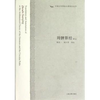 周髀算经译注(精)/中国古代科技名*译注丛书
