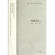 周髀算经译注(精)/中国古代科技名著译注丛书