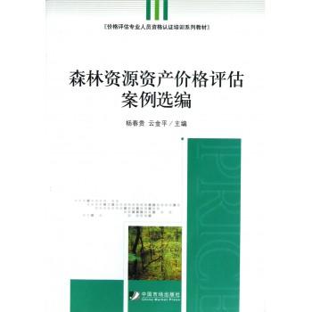 森林资源资产价格评估案例选编(价格评估专业人员资格认证培训系列教材)