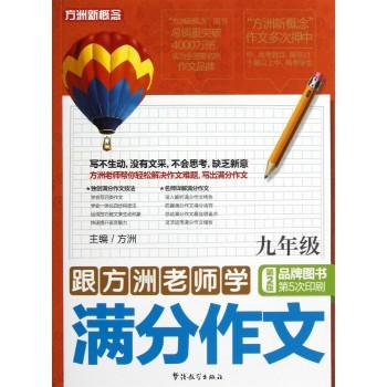 跟方洲老师学满分作文(9年级第2版)/方洲新概念