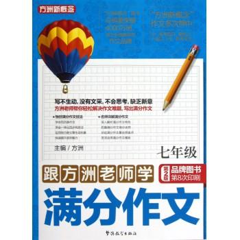 跟方洲老师学满分作文(7年级第2版)/方洲新概念