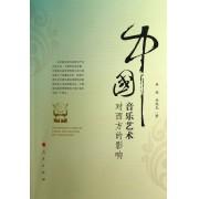 中国音乐艺术对西方的影响