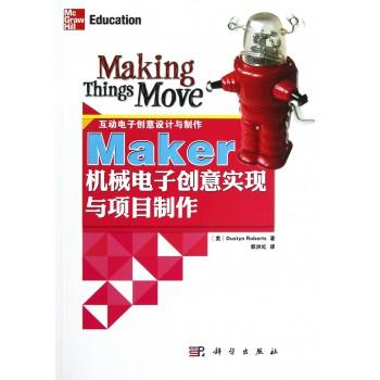Maker机械电子创意实现与项目制作(互动电子创意设计与制作)