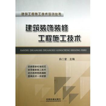 建筑装饰装修工程施工技术/建筑工程施工技术培训丛书