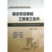 脚手架及模板工程施工技术/建筑工程施工技术培训丛书