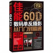 佳能60D数码单反摄影从入门到精通(附光盘赠镜头手册摆姿手册摄影宝典)