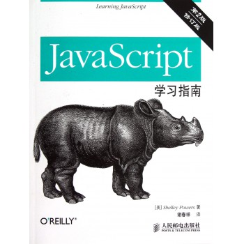 JavaScript学习指南(第2版修订版)