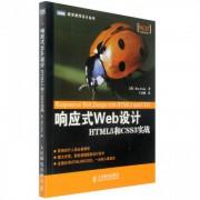 响应式Web设计(HTML5和CSS3实战)/图灵程序设计丛书