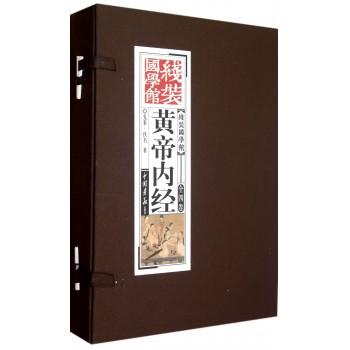 黄帝内经(共4册)(精)/线装国学馆