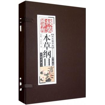 本草纲目(共4册)(精)/线装国学馆