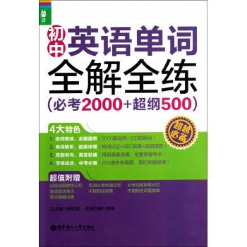 初中英语单词全解全练(必考2000+超纲500)