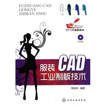 服装CAD工业制板技术(附光盘ET二代*新版本)