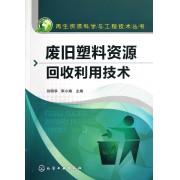 废旧塑料资源回收利用技术/再生资源科学与工程技术丛书