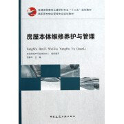 房屋本体维修养护与管理(高职高专物业管理专业规划教材)