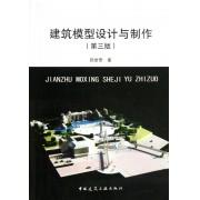 建筑模型设计与制作(第3版)