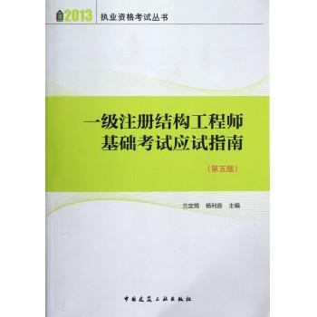 一级注册结构工程师基础考试应试指南(第5版)/2013执业资格考试丛书