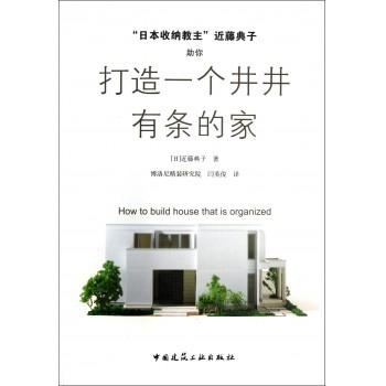 日本收纳教主近藤典子助你打造一个井井有条的家