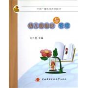 幼儿园组织与管理(中央广播电视大学教材)